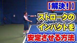 テニスの技術 ストロークのインパクトを安定させる方法 Tennis Rise テニス・レッスン動画
