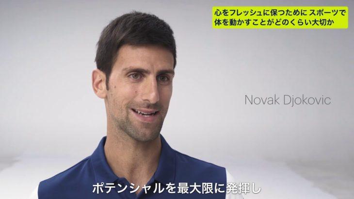 ジョコビッチ選手ロングインタビュー | Novak Djokovic