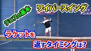 テニスの基本 ワイパースイング「ラケットを返すタイミング」は?Tennis Rise テニス・レッスン動画