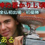 【Rafael Nadal】ナダルを反転させてみた。若い時の【A2】
