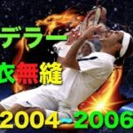 【フェデラー】全盛期247勝15敗、2004-2006の天衣無縫フェデラーをお届け【全盛期】