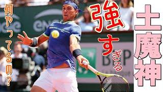 【NADAL】ナダルは何で強い?テクニカルでタクティカル!?なテニス【戦術】