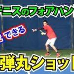 テニスのフォアハンド、すぐにできる弾丸ショット!Tennis Rise テニス・レッスン動画