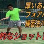 【テニスtennis】厚いあたりのフォアハンドを習得しよう