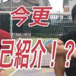 【テニスtennis】ヨッシー&クロスケの自己紹介いたします!!