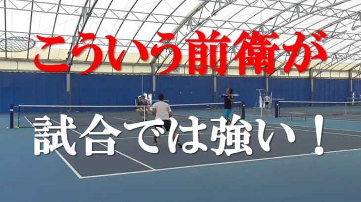 テニス こういう前衛が、試合では強い! Tennis Such avant-garde is strong in the game!