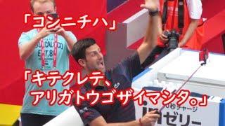 ジョコビッチ(Djokovic)選手のファンサービスが凄い 日本語で挨拶も
