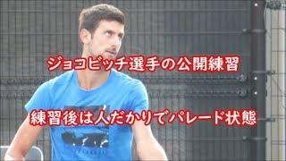 ジョコビッチ(Djokovic)選手の公開練習(Practice) 2019.10.03 楽天ジャパンオープンテニス2019