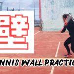 [テニス] Tennis Wall Practice 片手バックハンド 壁打ち