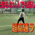 テニス超高速ラリー  Tennis super fast rally