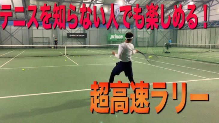 テニス超高速ラリー| Tennis super fast rally