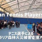 「Japan Tennis Players Act」 日本テニス選手によるオーストラリア森林火災被害支援アクション Vol.1