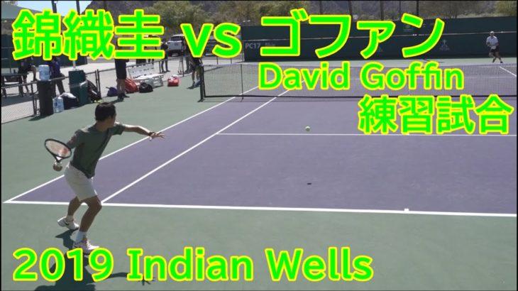 錦織圭 対 ダビデ・ゴファン【練習試合1】Kei Nishikori Practice Game 1-3 with David Goffin 2019 Indian Wells