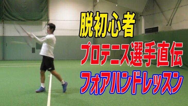 [テニス] 日本代表の西岡良仁が教えるフォアハンド