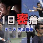 1日密着【テニス 内山靖崇】の素顔に迫る。錦織圭について語る、迫力の練習映像を公開