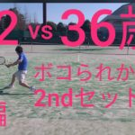 【テニス】高2vs36歳!ボコられてからの2ndセット!後編