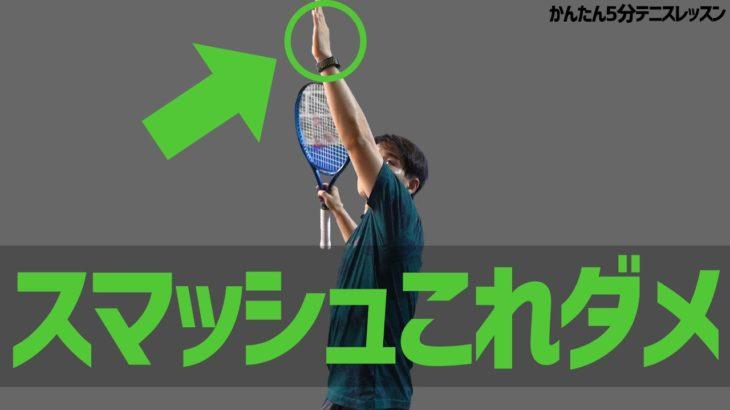 【テニス】3つのポイントを抑えてスマッシュの苦手意識を吹き飛ばせ!ボールを指差しちゃだめ!ボールが見えないでしょ?!ボールが後ろに行っちゃうともうスマッシュ打てないよ!ダブルスでの必須テクニック!
