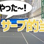【テニス】すげぇ!!!!試合の序盤は精度が優先!ネットしない!何度も同じ場所に落とすことを意識して3分間で2つの的をサーブで当てられるか?!サーブはコントロールが優先!