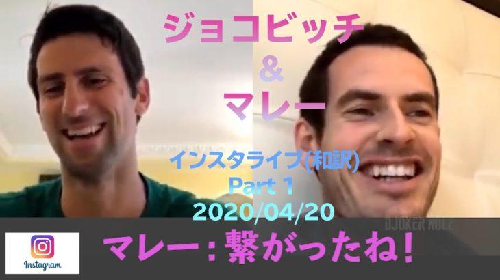 【テニス/和訳】ジョコビッチ & マレー インスタライブ 《Part 1》 2020/04/20
