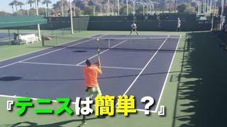 【テニス】が簡単だと錯覚してしまいそうなポイント集【ストローク】
