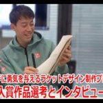 錦織圭選手に勇気を与えるラケットデザイン制作プロジェクトとインタビュー