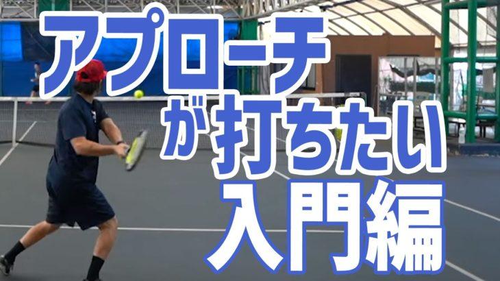 【テニス】攻撃力がさらにアップ!簡単にポイントがとれるパターン。プロもツアー中に行う練習メニュー!相手にプレッシャーをかけるアプローチ!フォア・バック共にダウンザラインに打つラットショット