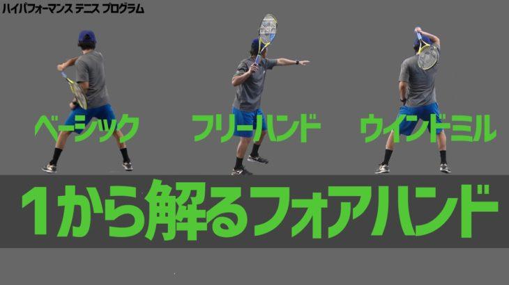【テニス】1から解るフォアハンドの教科書!ベーシックとウインドミル!大事なのは厚み!