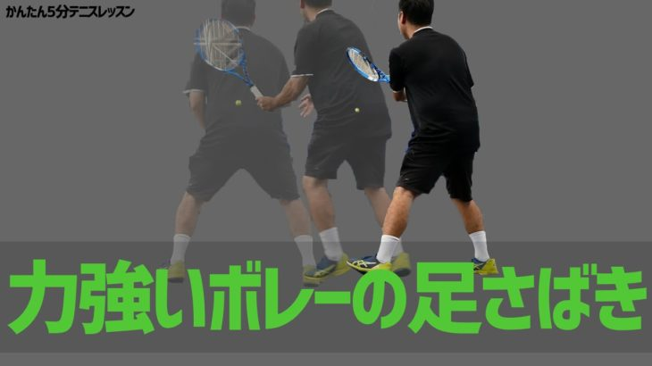 【テニス】力強いボレーを打つための足さばき!ボディに打たれた時はフォア?バック?どっちで返すかを肩を基準にしておくと迷わず打てる!左足と右足をリズムを変えて動かす!