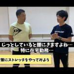 【錦織圭選手の元専属トレーナーがレクチャー】ピーナッツボールを使った体のケア