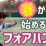 【まずはイメージトレーニング!】春からテニスをはじめるあなたへ基礎から教えるフォアハンド!【レッスン】