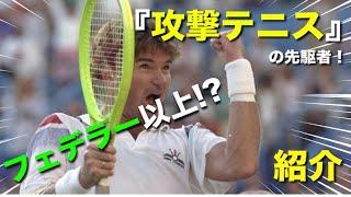 【テニス】衝撃記録。。攻撃テニスを作った伝説の男、ジミー・コナーズを紹介!【スーパープレイ】