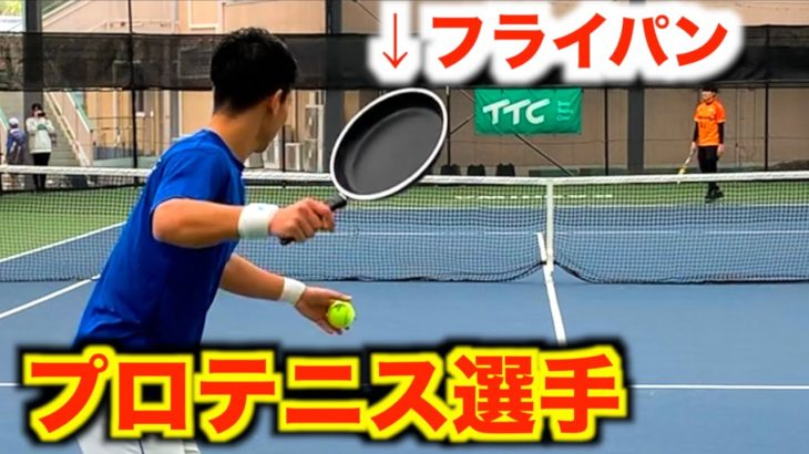 【テニス】プロ(フライパン)vs初心者どっちが勝つ!?