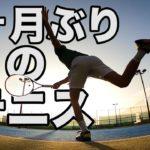 【テニス】1ヶ月ぶりのテニス!!果たして出来るか検証!!