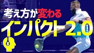 【テニス】インパクトの新概念!元選手たちからも様々なご意見をいただきました。開発とプレーの現場のギャップを1つ埋められたかと