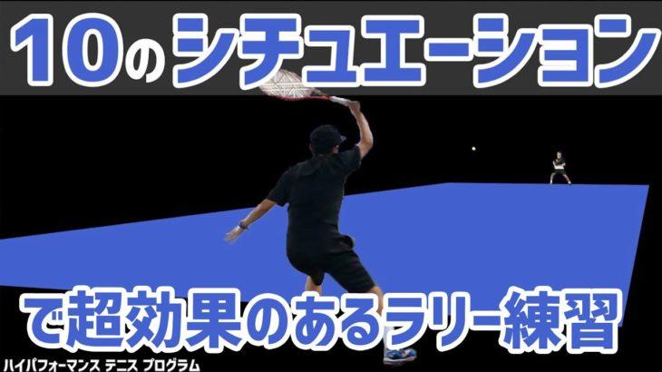 【テニス】【特典付】やってはいけないラリー練習を理解すれば必然的に内容の濃い練習となる 10のシチュエーションを想定しながらストロークラリーをテンポ良く進めていくプログラム 【最後には素敵な特典付き】