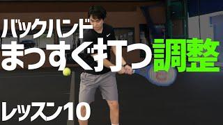 【テニス】初心者レッスン10:1人で練習バックハンドストローク(打つ方向の調整)