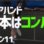 【テニス】初心者レッスン11:フォアハンドストロークの基本の足の動きはコンパス