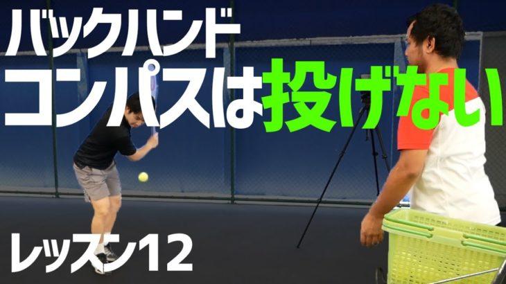 【テニス】初心者レッスン12:バックハンドストロークでコーチはコンパスの練習でボールは落とすだけ