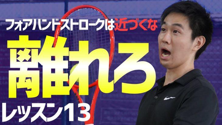 【テニス】初心者レッスン13:フォアハンドで初心者向け距離の取り方は2バウンドする場所に立つ事