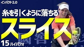 【テニス】15/15上のガットで打つスライスではコックを崩さない!長いフォロースルーのスライスと上からガツンと打つスライス!