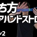 【テニス】初心者レッスン2:フォアハンドストロークの持ち方(グリップ)