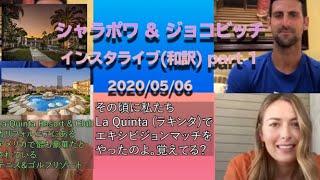 【テニス/和訳】シャラポワ & ジョコビッチ インスタライブ |2人が出会った経緯|芸術・アートについて|シャラポワの引退後の生活 etc 2020/05/06 Instagram Live