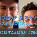 【テニス/和訳】ジョコビッチ & スタン・ワウリンカ インスタ ライブ|例のダサいズボンについて|2015 ローランギャロス 2020/04/20