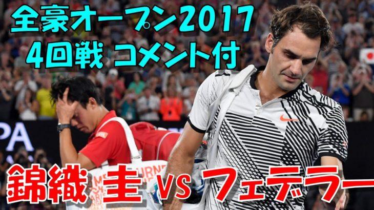 【コメント付 】全豪オープンテニス 2017 R4 ハイライト フェデラー VS 錦織圭