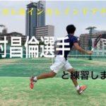 【ジュニアテニス】2019大学日本ナンバー1選手!今村昌倫選手と練習した時の動画です。2019ジュニアテニス全国大会3大会連続決勝戦に進出した選手が日々行っている練習動画です。