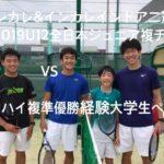 【ジュニアテニス】2019インカレ&インカレインドア単複優勝!今村昌倫選手と全日本ジュニアU12複優勝ペアVS現役大学生インターハイ複準優勝経験者ペアとガチダブルスをしました!前半戦の模様です。