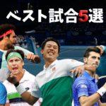 【テニス】錦織圭のベスト試合5選