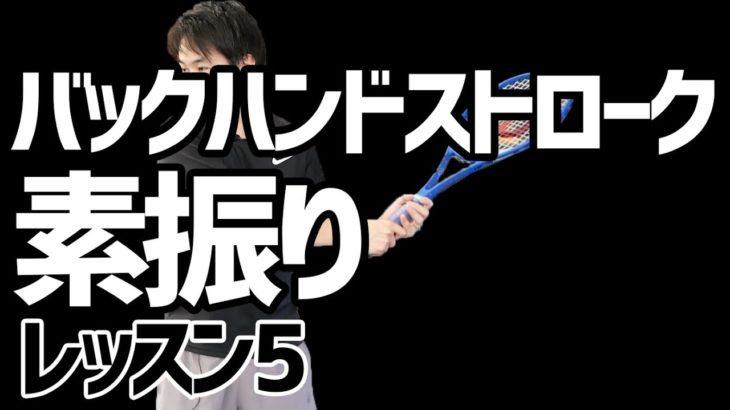 【テニス】初心者レッスン5:バックハンドストロークの素振り(スイング)