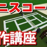 【5分でわかる】テニスコートの作り方講座【マイクラ】Minecraft tennis court