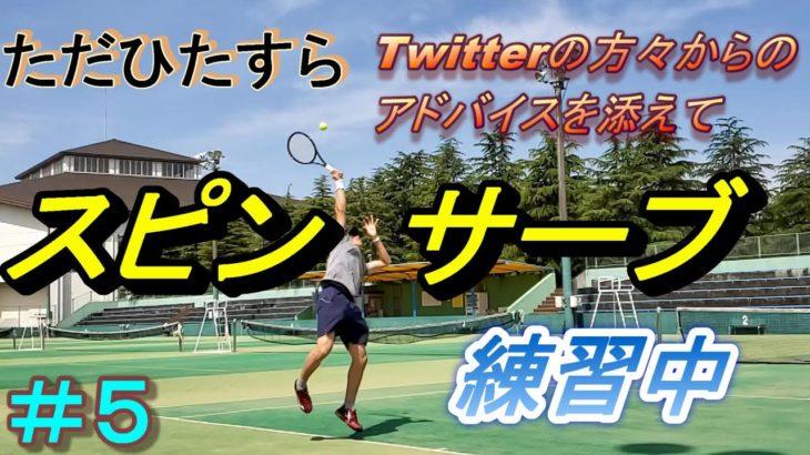 #5【テニスtennis】1年間でスピンサーブ(キックサーブ)を打てるようになるか(574~697回)